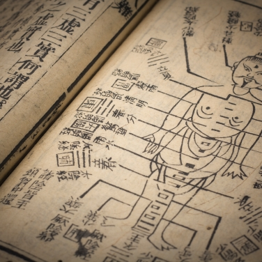 Ancient Acupuncture Text Book